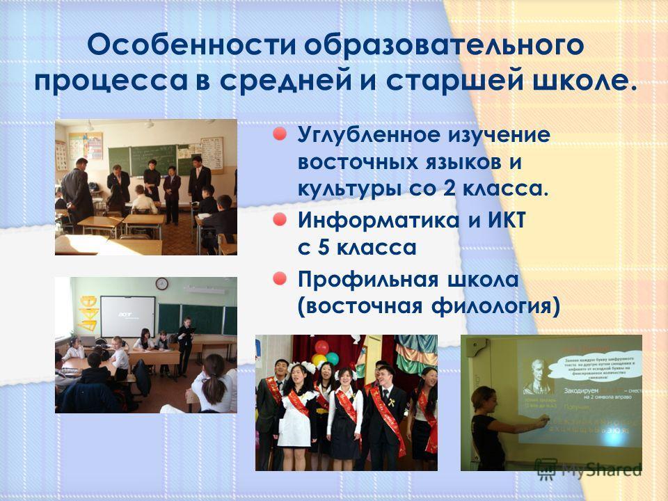 Углубленное изучение восточных языков и культуры со 2 класса. Информатика и ИКТ с 5 класса Профильная школа (восточная филология)