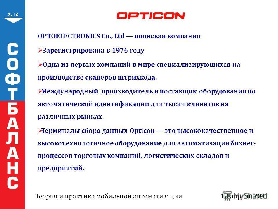 2/16 OPTOELECTRONICS Co., Ltd японская компания Зарегистрирована в 1976 году Одна из первых компаний в мире специализирующихся на производстве сканеров штрихкода. Международный производитель и поставщик оборудования по автоматической идентификации дл