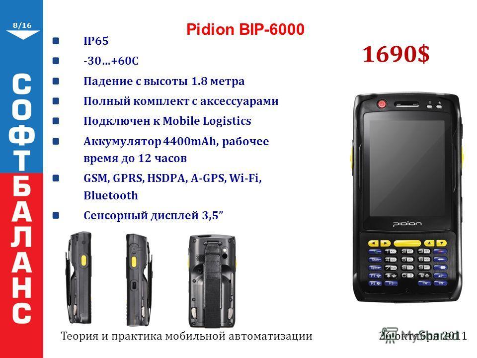 8/16 IP65 -30…+60C Падение с высоты 1.8 метра Полный комплект с аксессуарами Подключен к Mobile Logistics Аккумулятор 4400mAh, рабочее время до 12 часов GSM, GPRS, HSDPA, A-GPS, Wi-Fi, Bluetooth Сенсорный дисплей 3,5 Pidion BIP-6000 1690$ Теория и пр