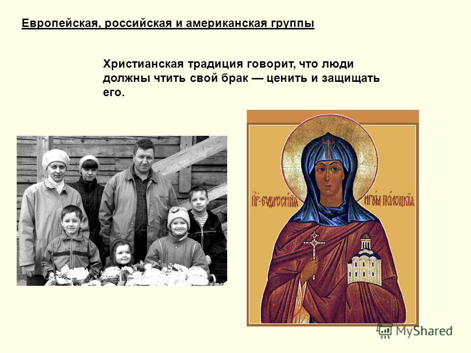 Европейская, российская и американская группы Христианская традиция говорит, что люди должны чтить свой брак ценить и защищать его.