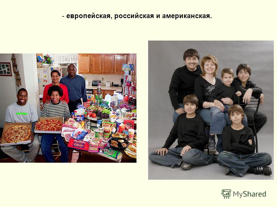 - европейская, российская и американская.