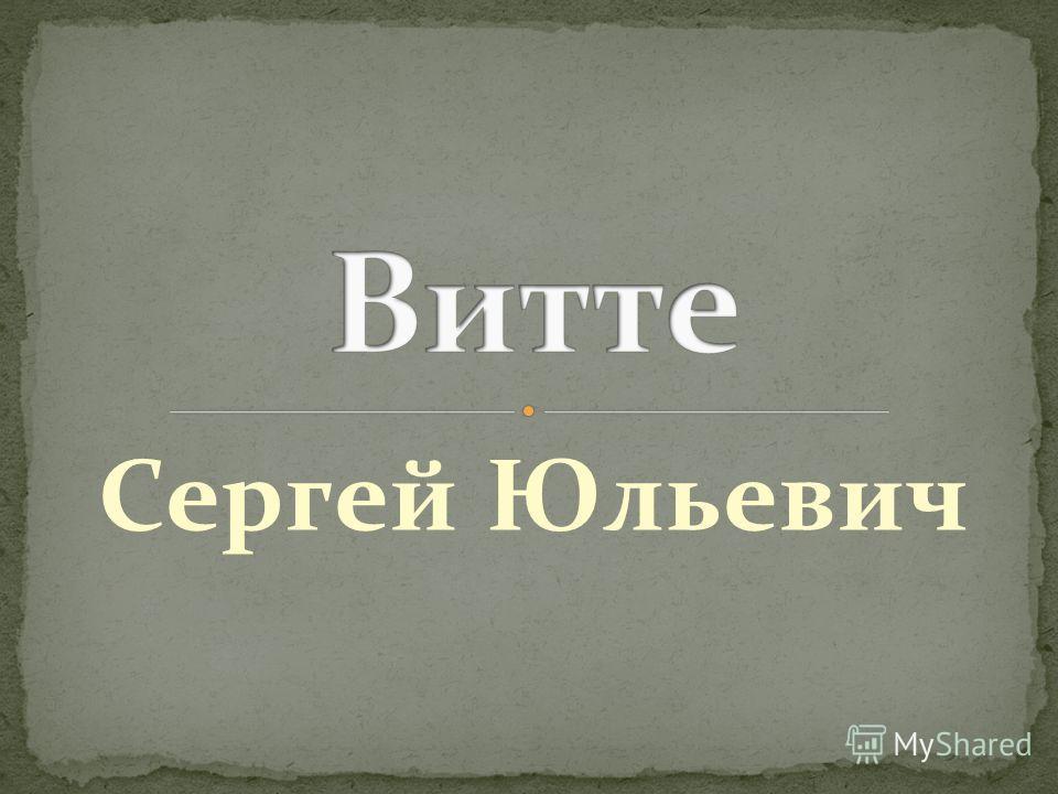 Сергей Юльевич