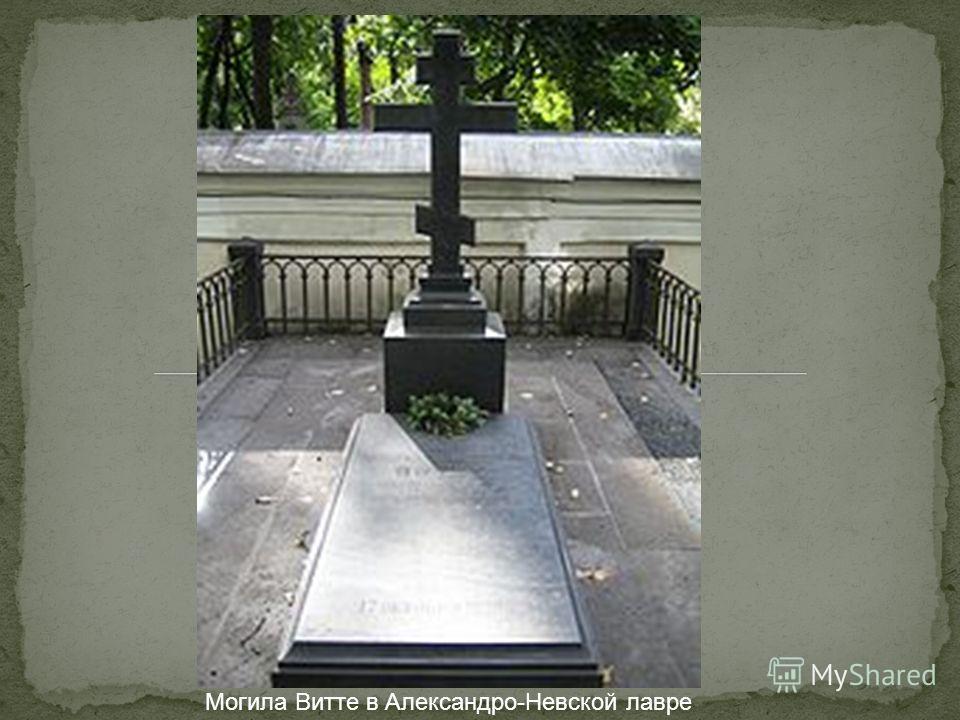 Могила Витте в Александро-Невской лавре