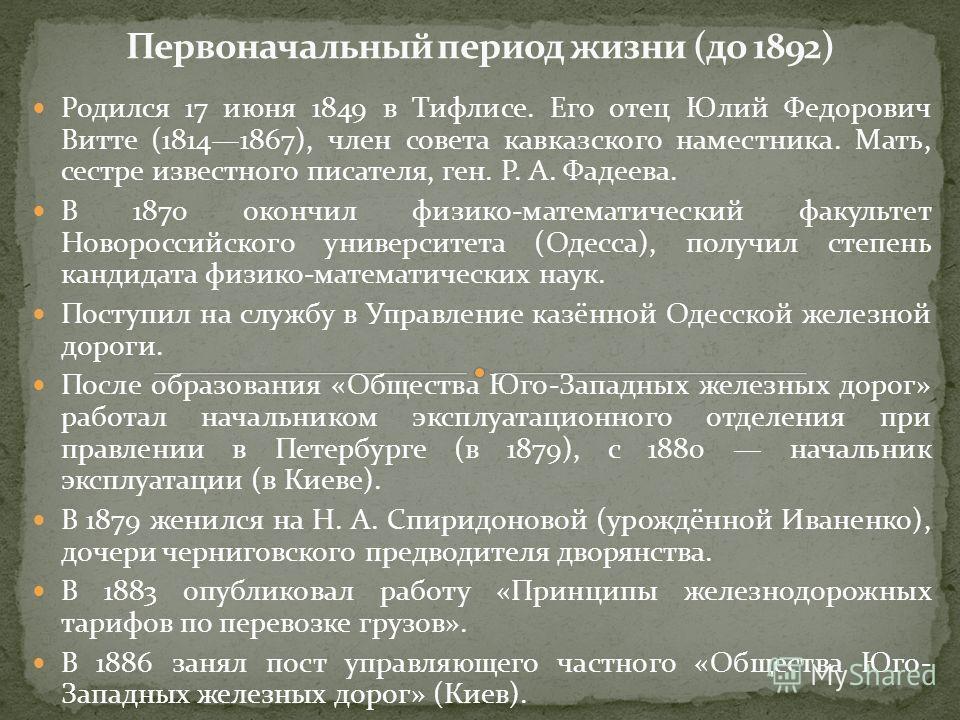 Родился 17 июня 1849 в Тифлисе. Его отец Юлий Федорович Витте (18141867), член совета кавказского наместника. Мать, сестре известного писателя, ген. Р. А. Фадеева. В 1870 окончил физико-математический факультет Новороссийского университета (Одесса),