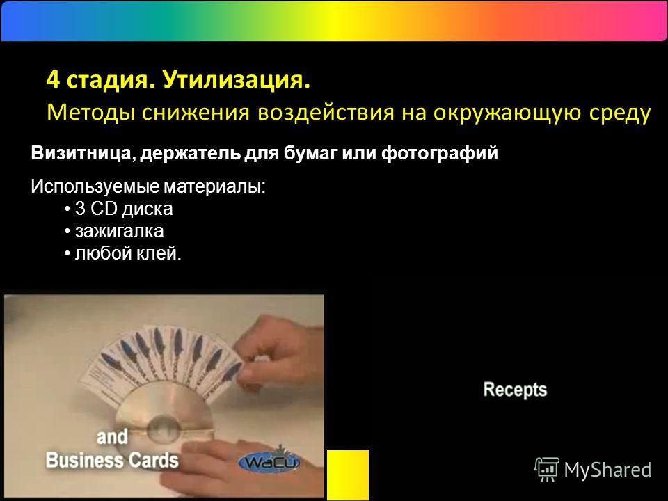 Визитница, держатель для бумаг или фотографий Используемые материалы: 3 CD диска зажигалка любой клей. 4 стадия. Утилизация. Методы снижения воздействия на окружающую среду
