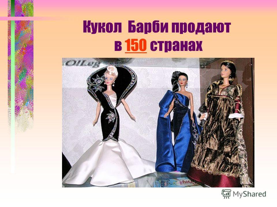 Кукол Барби продают в 150 странах