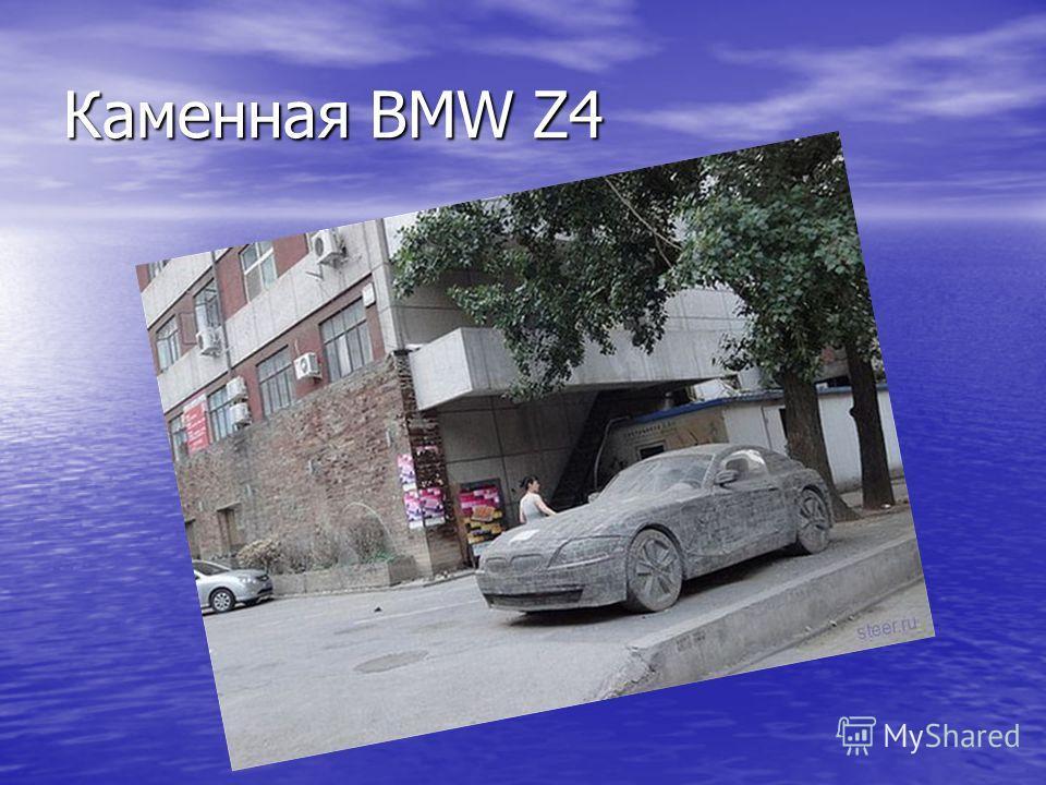 Каменная BMW Z4