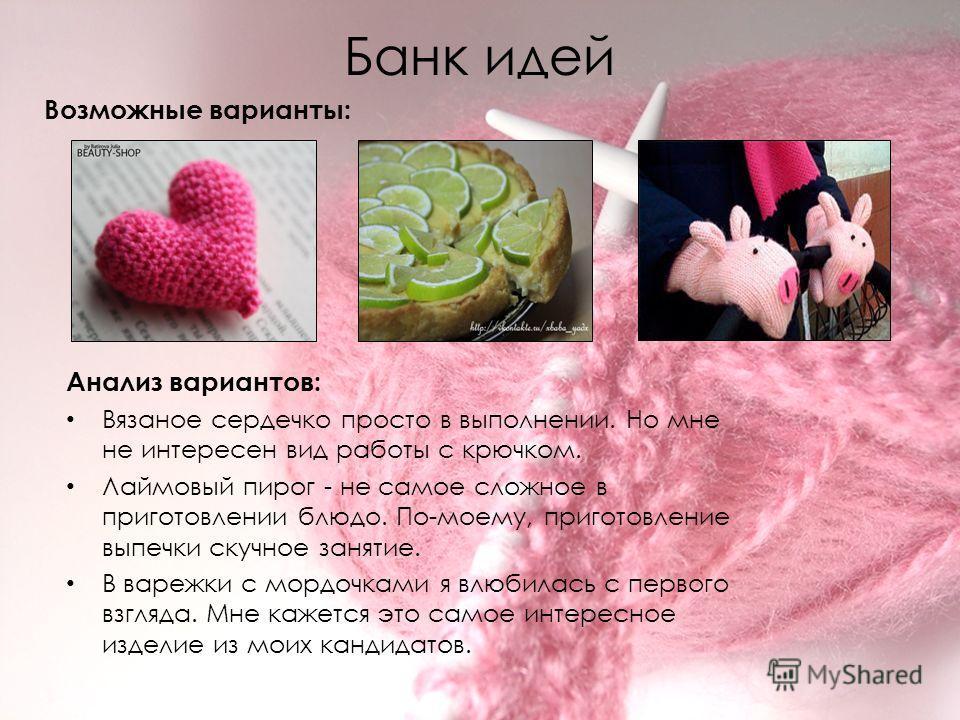 Презентация творческий проект на тему вязание крючком