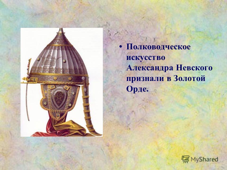 Полководческое искусство Александра Невского признали в Золотой Орде.