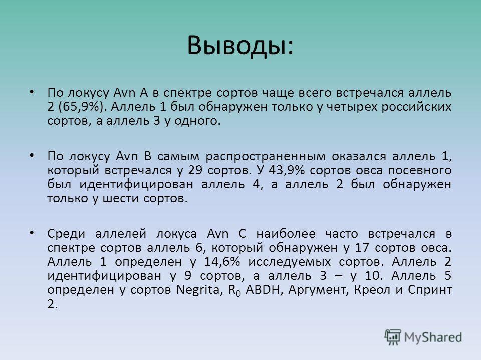 Выводы: По локусу Avn A в спектре сортов чаще всего встречался аллель 2 (65,9%). Аллель 1 был обнаружен только у четырех российских сортов, а аллель 3 у одного. По локусу Avn B самым распространенным оказался аллель 1, который встречался у 29 сортов.