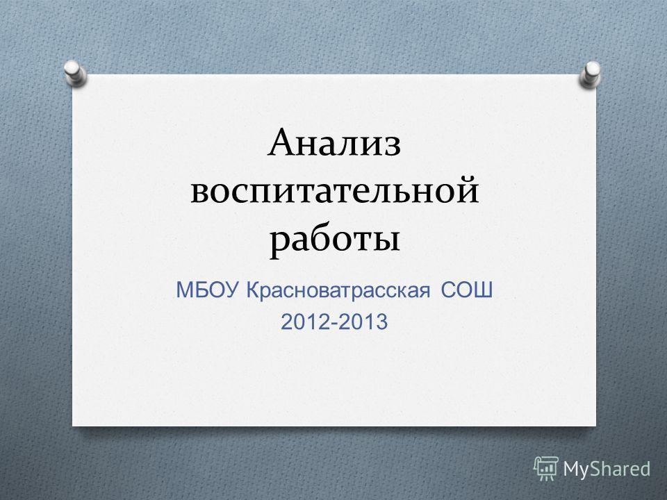 Анализ воспитательной работы МБОУ Красноватрасская СОШ 2012-2013