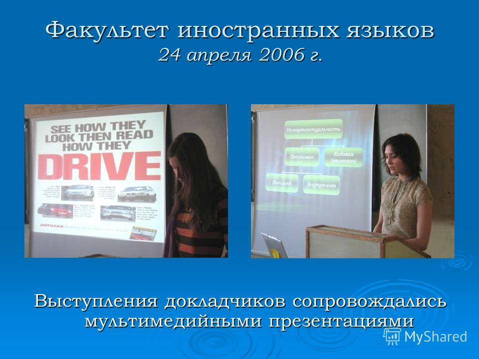 Факультет иностранных языков 24 апреля 2006 г. Выступления докладчиков сопровождались мультимедийными презентациями