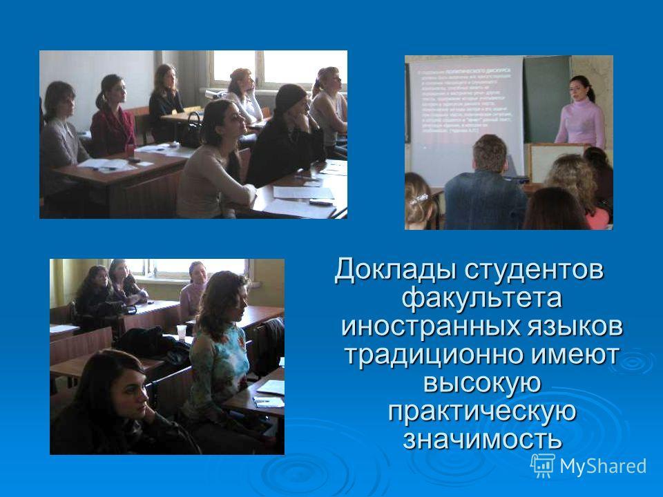Доклады студентов факультета иностранных языков традиционно имеют высокую практическую значимость