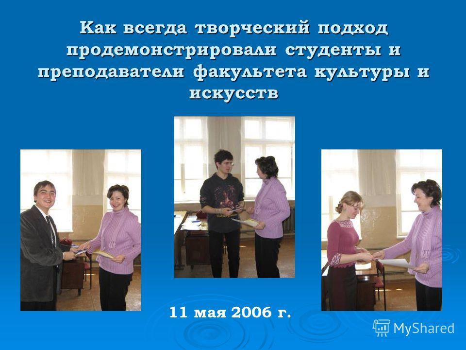 Как всегда творческий подход продемонстрировали студенты и преподаватели факультета культуры и искусств 11 мая 2006 г.