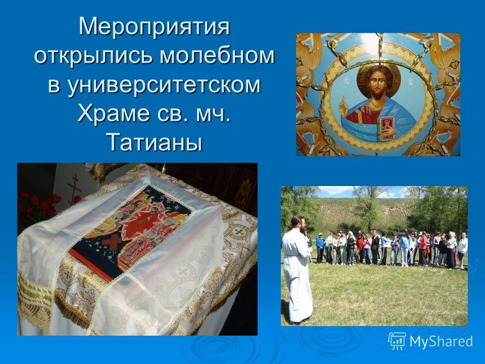Мероприятия открылись молебном в университетском Храме св. мч. Татианы