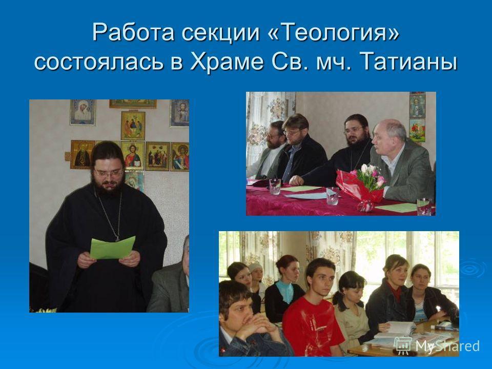 Работа секции «Теология» состоялась в Храме Св. мч. Татианы