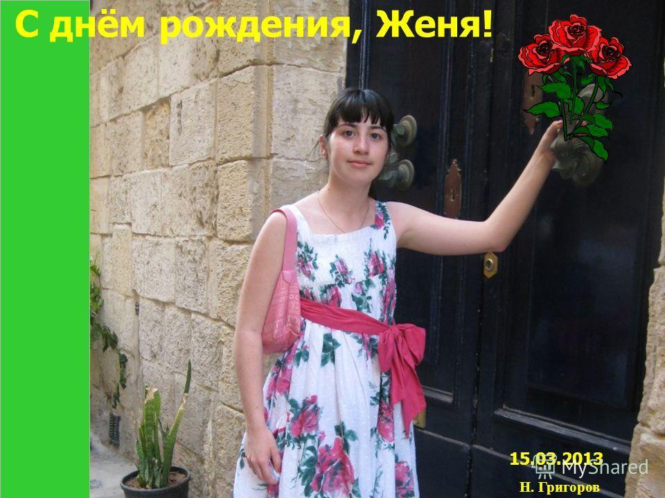 С днём рождения, Женя! 15.03.2013 Н. Григоров