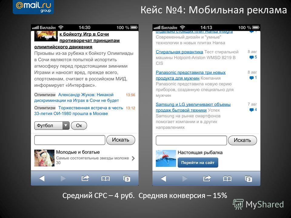 Кейс 4: Мобильная реклама Средний CPC – 4 руб. Средняя конверсия – 15%