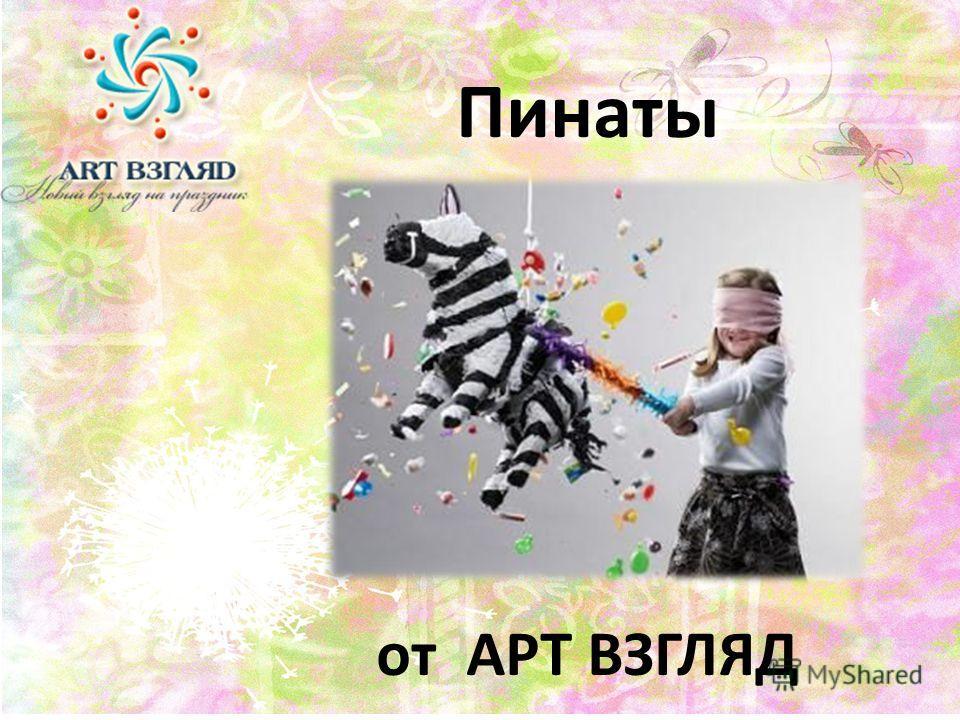 Пинаты от АРТ ВЗГЛЯД