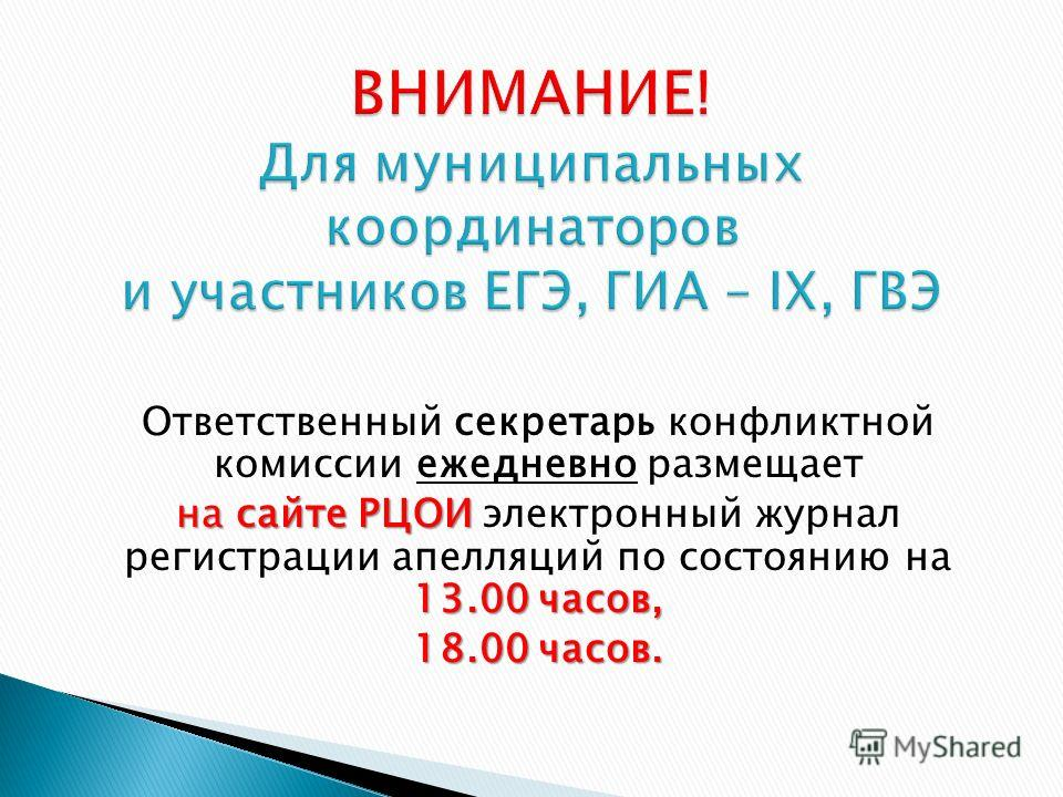 Ответственный секретарь конфликтной комиссии ежедневно размещает на сайте РЦОИ 13.00 часов, на сайте РЦОИ электронный журнал регистрации апелляций по состоянию на 13.00 часов, 18.00 часов.