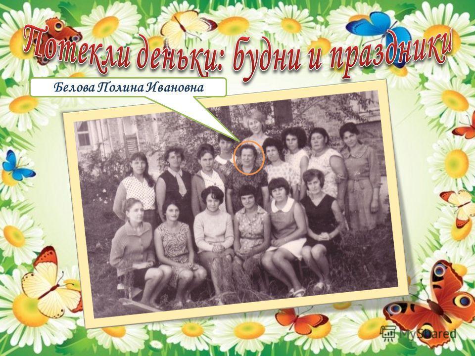 Белова Полина Ивановна