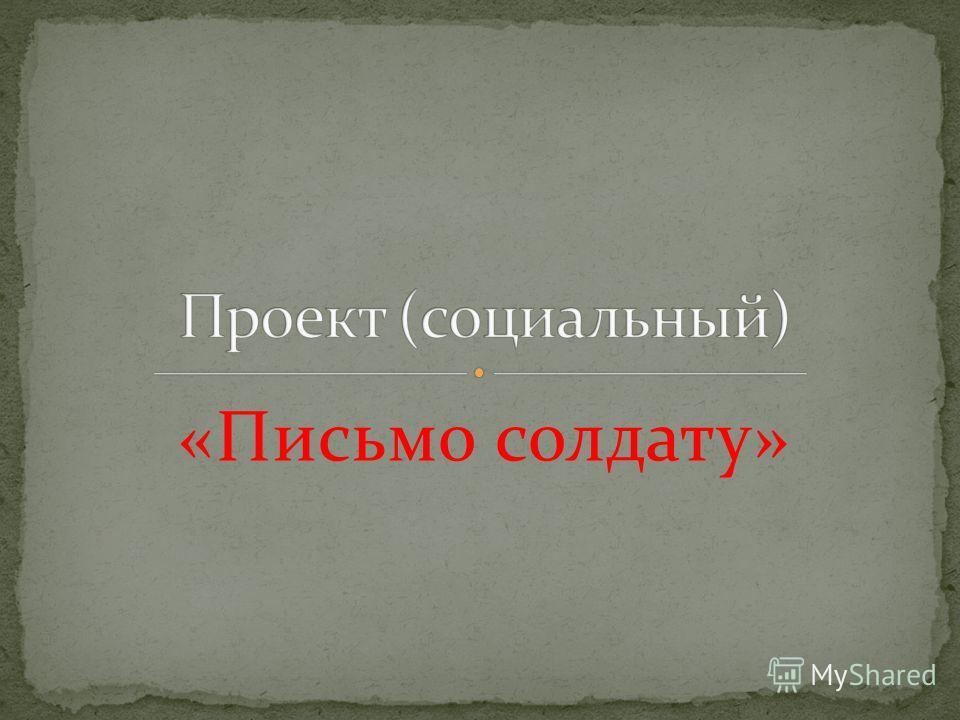 «Письмо солдату»