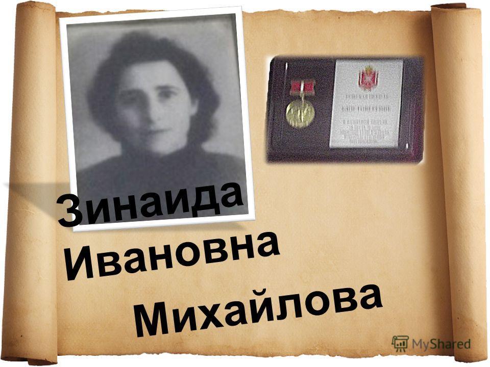 Зинаида Ивановна Михайлова