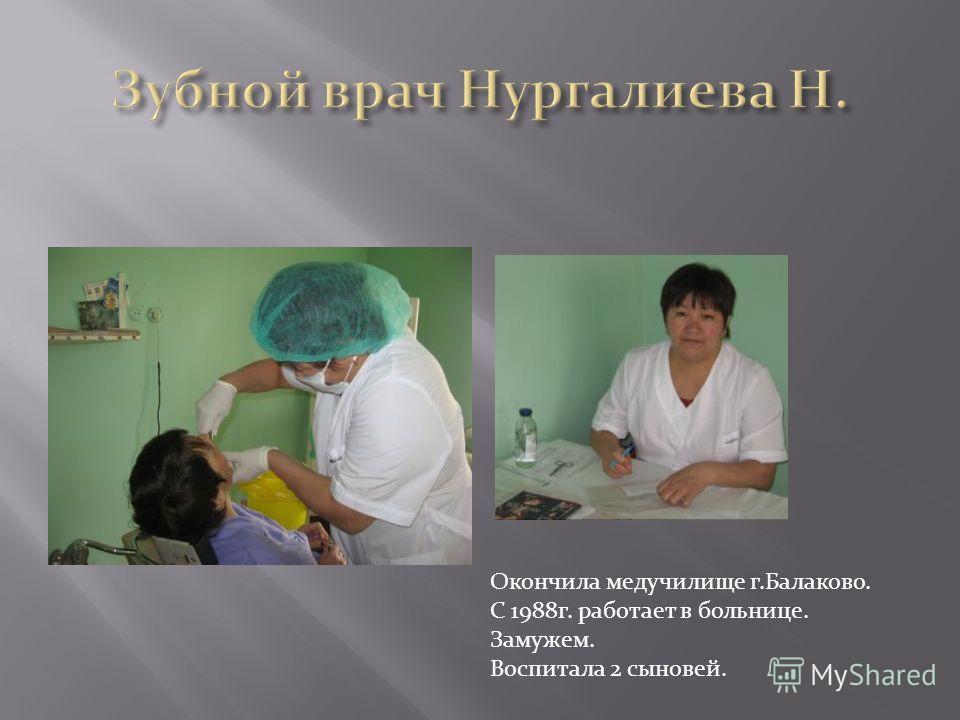 Окончила медучилище г.Балаково. С 1988г. работает в больнице. Замужем. Воспитала 2 сыновей.