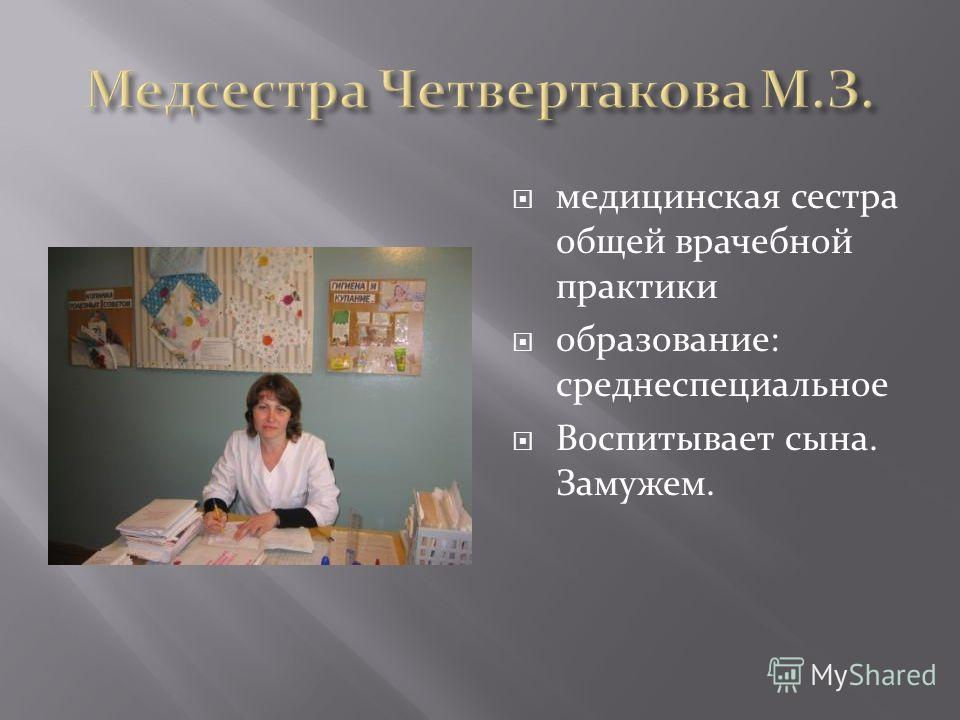 медицинская сестра общей врачебной практики образование: среднеспециальное Воспитывает сына. Замужем.