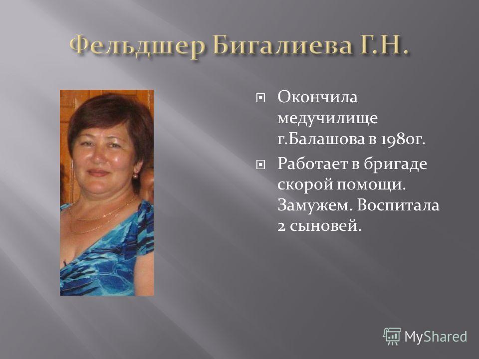 Окончила медучилище г.Балашова в 1980г. Работает в бригаде скорой помощи. Замужем. Воспитала 2 сыновей.