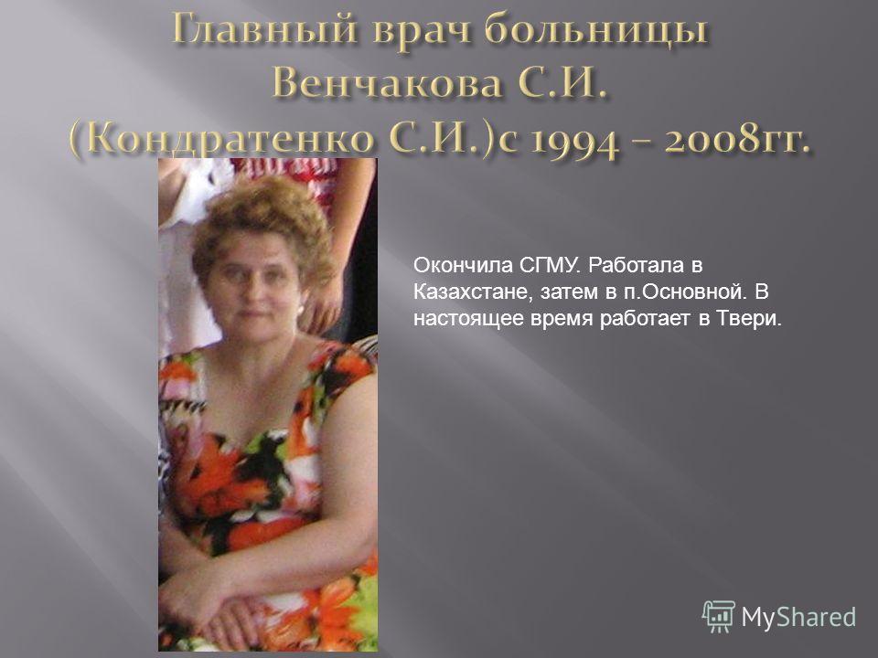 Окончила СГМУ. Работала в Казахстане, затем в п.Основной. В настоящее время работает в Твери.