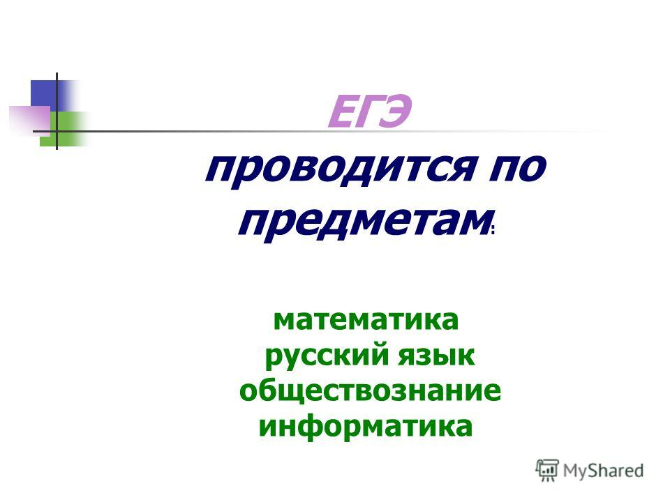 ЕГЭ проводится по предметам : математика русский язык обществознание информатика