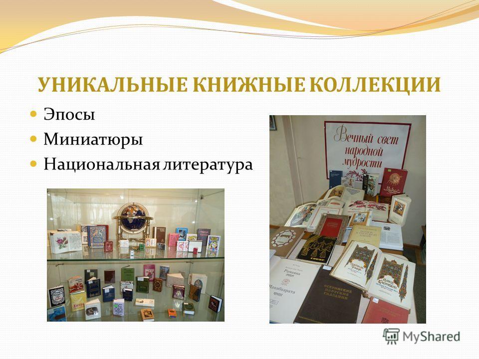 УНИКАЛЬНЫЕ КНИЖНЫЕ КОЛЛЕКЦИИ Эпосы Миниатюры Национальная литература