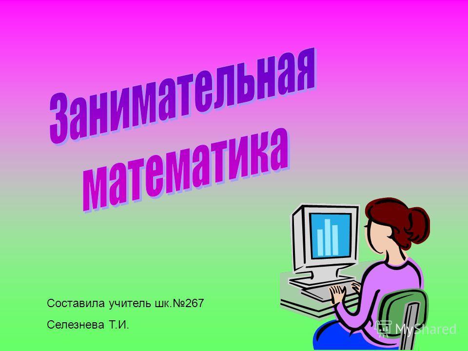 Составила учитель шк.267 Селезнева Т.И.