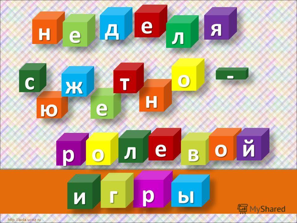 рр нн http://aida.ucoz.ru нн юю оо