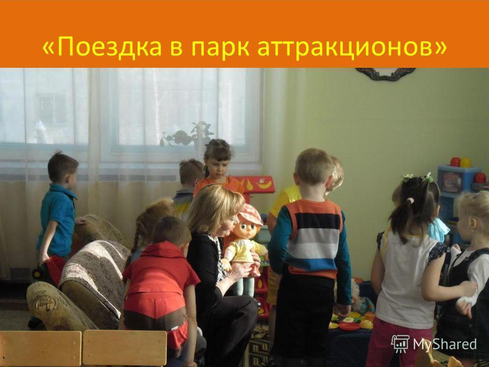 «Поездка в парк аттракционов» 25.11.20133