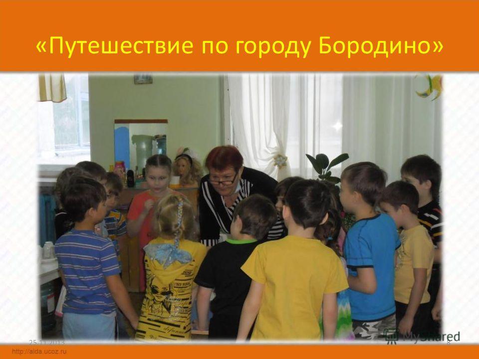 «Путешествие по городу Бородино» 25.11.20138