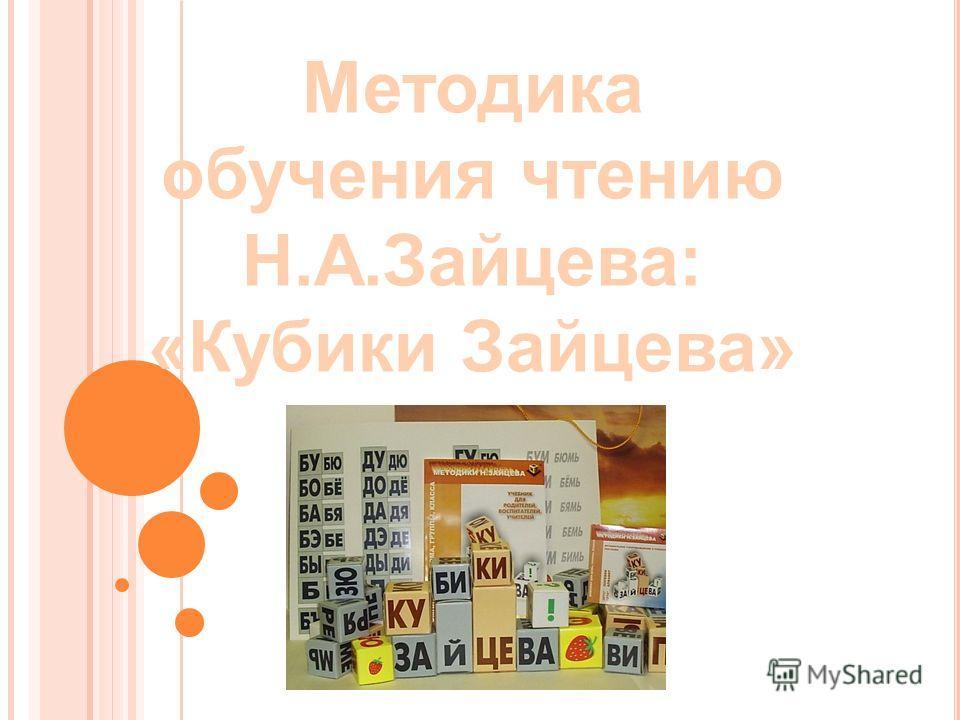 Методика обучения чтению Н.А.Зайцева: «Кубики Зайцева»