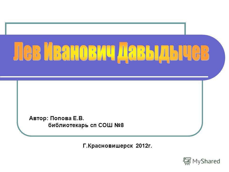 Автор: Попова Е.В. библиотекарь сп СОШ 8 Г.Красновишерск 2012г.