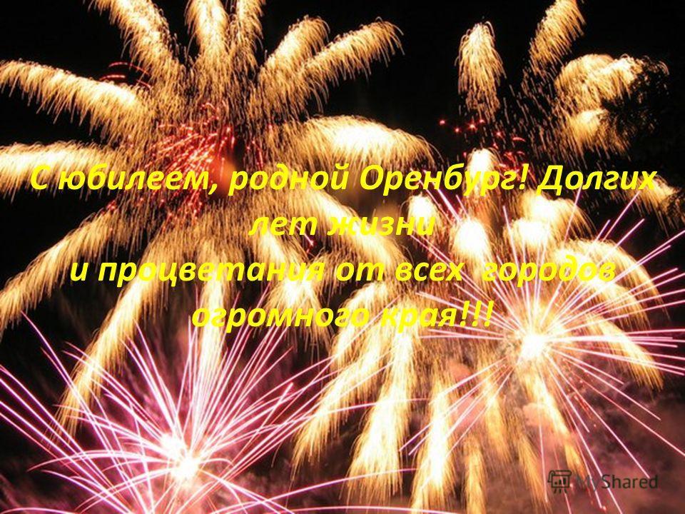 С юбилеем, родной Оренбург! Долгих лет жизни и процветания от всех городов огромного края!!!