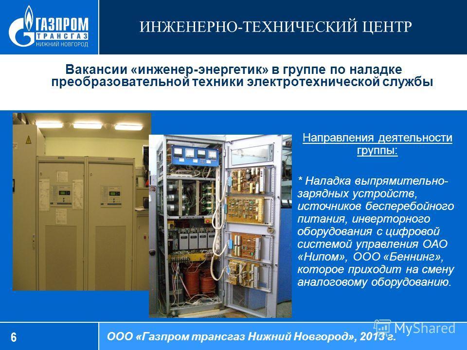 Вакансии «инженер-энергетик» в группе по наладке преобразовательной техники электротехнической службы Направления деятельности группы: * Наладка выпрямительно- зарядных устройств, источников бесперебойного питания, инверторного оборудования с цифрово