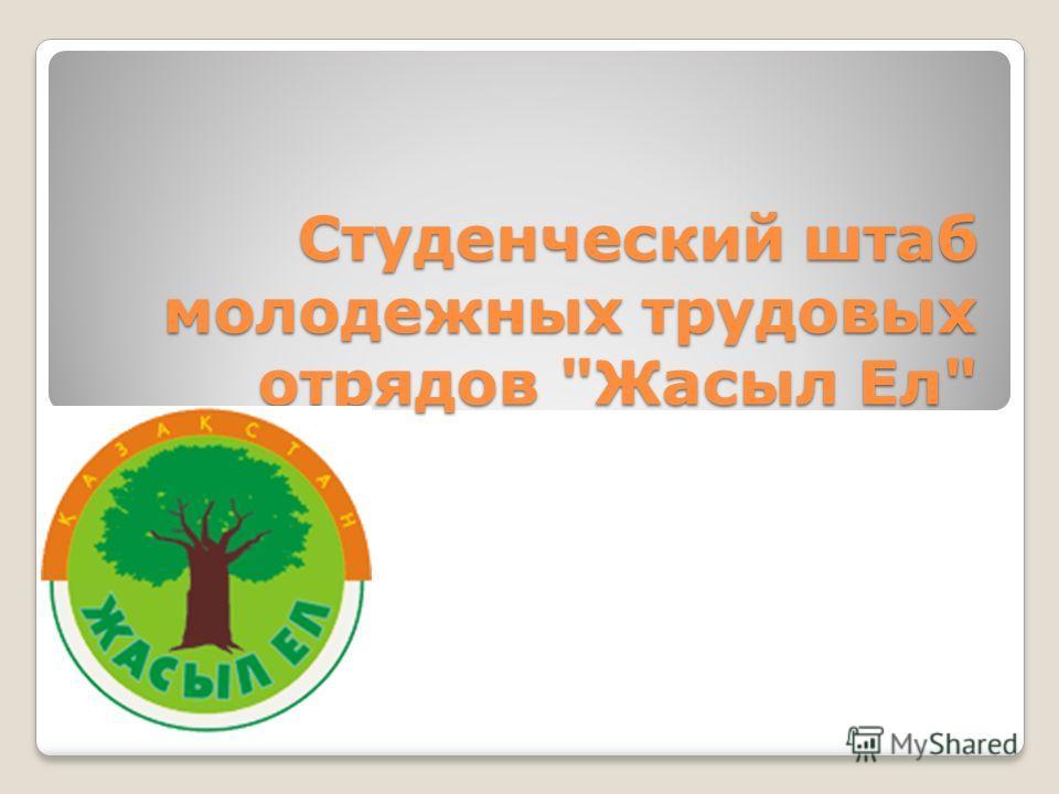 Студенческий штаб молодежных трудовых отрядов Жасыл Ел