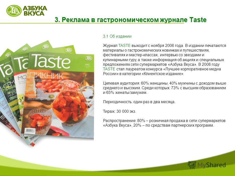 3. Реклама в гастрономическом журнале Taste 3.1 Об издании Журнал TASTE выходит с ноября 2006 года. В издании печатаются материалы о гастрономических новинках и путешествиях, фестивалях и мастер-классах, интервью со звездами и кулинарными гуру, а так