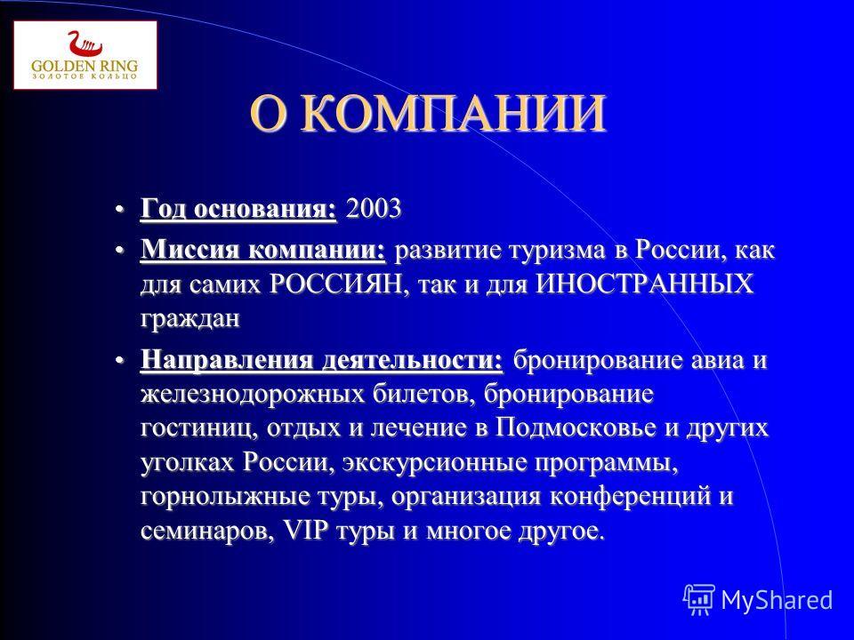 О КОМПАНИИ Год основания: 2003 Год основания: 2003 Миссия компании: развитие туризма в России, как для самих РОССИЯН, так и для ИНОСТРАННЫХ граждан Миссия компании: развитие туризма в России, как для самих РОССИЯН, так и для ИНОСТРАННЫХ граждан Напра