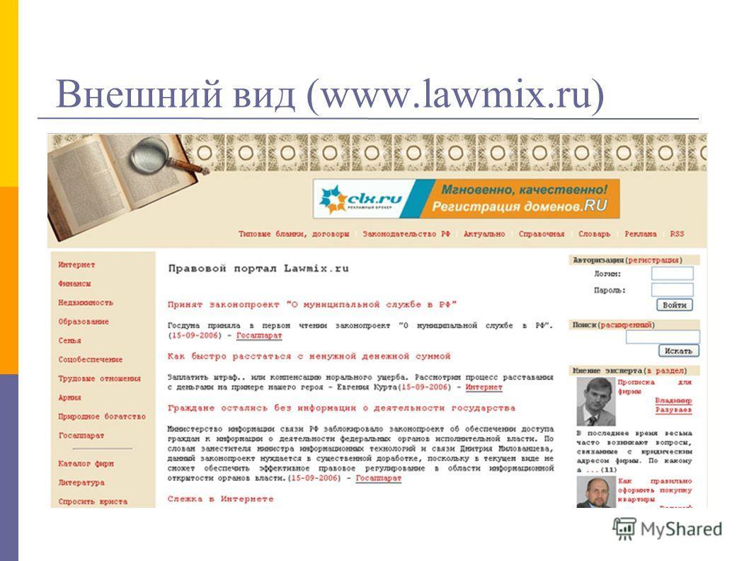 Внешний вид (www.lawmix.ru)