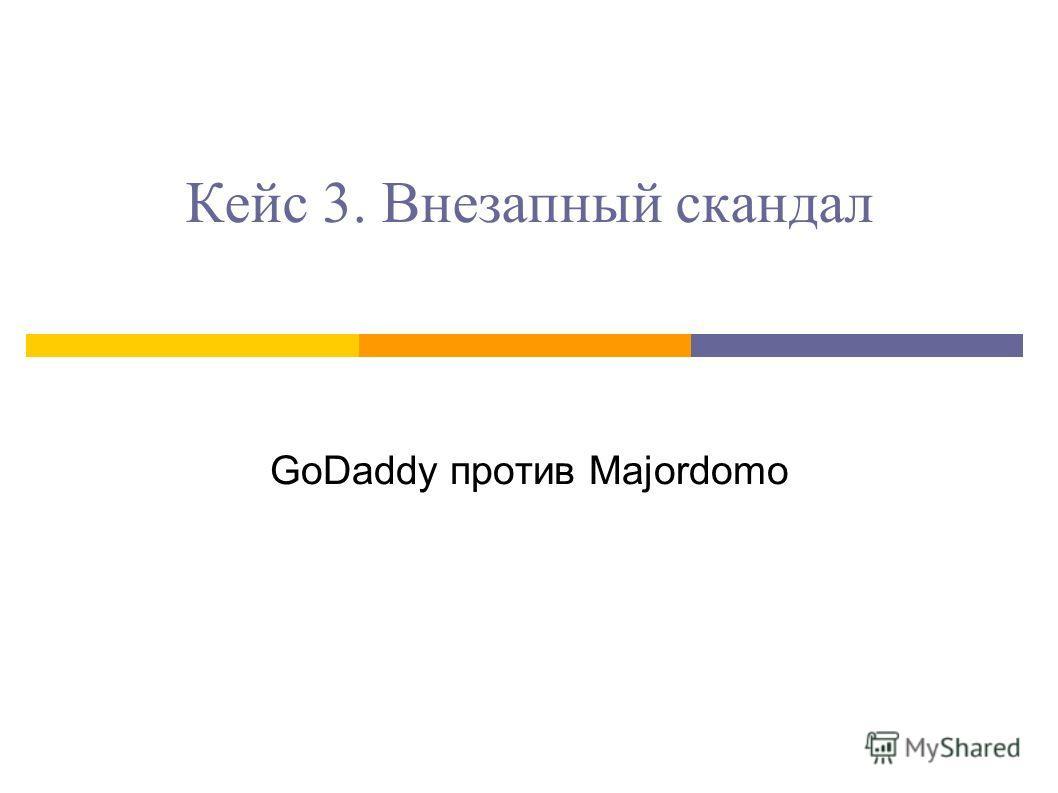 Кейс 3. Внезапный скандал GoDaddy против Majordomo