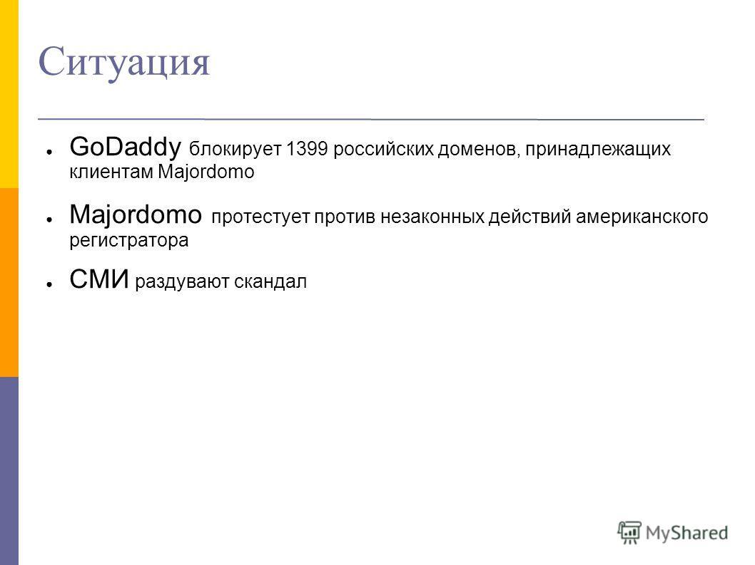 Ситуация GoDaddy блокирует 1399 российских доменов, принадлежащих клиентам Majordomo Majordomo протестует против незаконных действий американского регистратора СМИ раздувают скандал