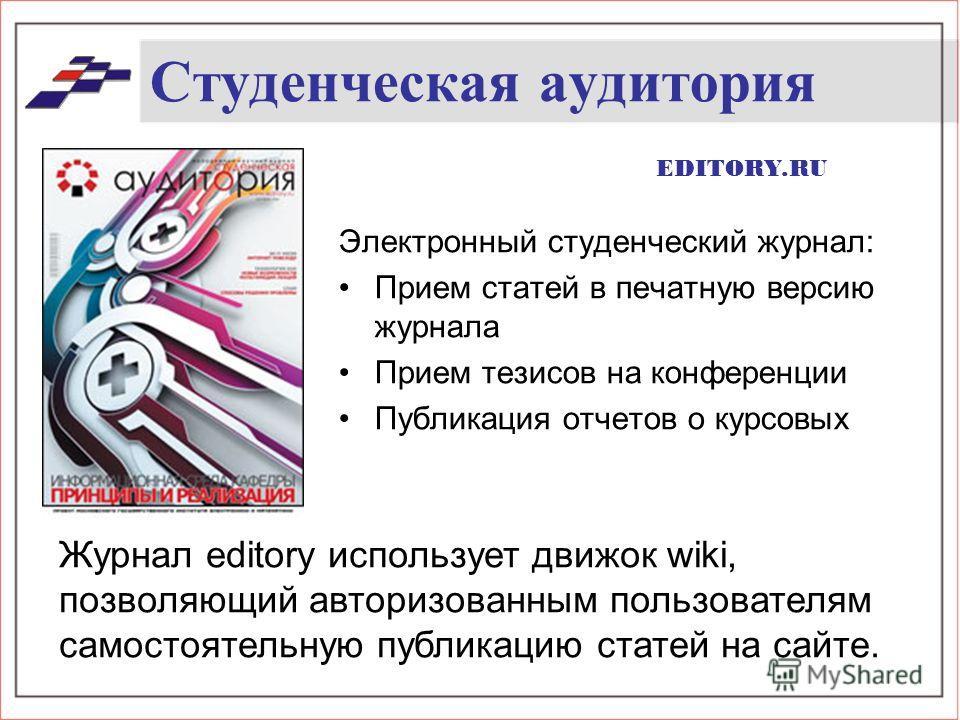Студенческая аудитория Электронный студенческий журнал: Прием статей в печатную версию журнала Прием тезисов на конференции Публикация отчетов о курсовых Журнал editory использует движок wiki, позволяющий авторизованным пользователям самостоятельную