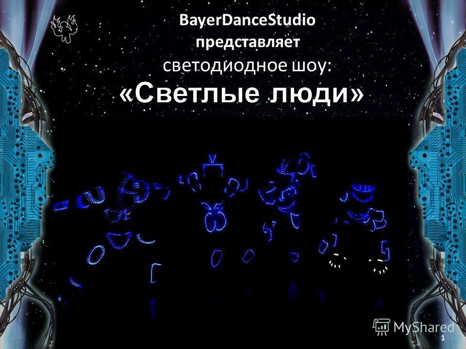 BayerDanceStudio представляет светодиодное шоу: