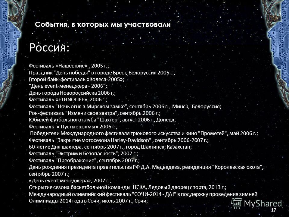 Россия: Фестиваль «Нашествие», 2005 г.; Праздник